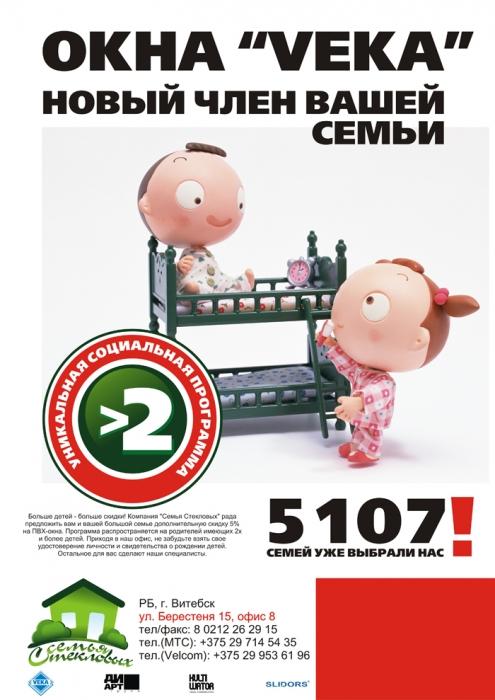 реклама-3