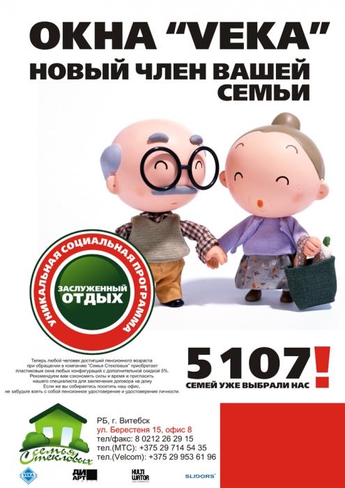 реклама-2