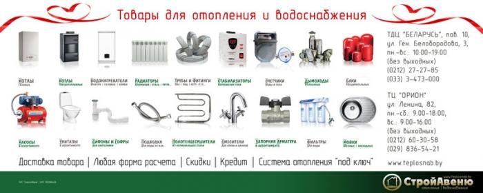 Беларусь_Стена-торгового-центра-(300х120)-3копирование