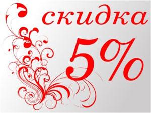 skidki-Kursk-1402044301