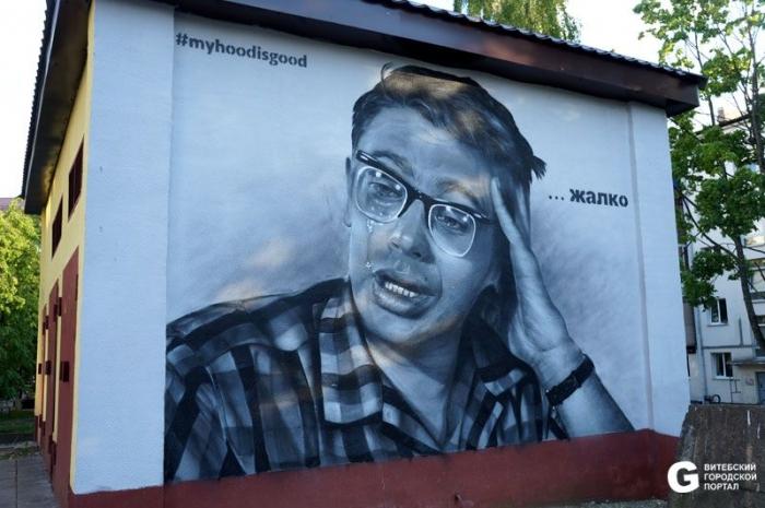 Шурик-граффити