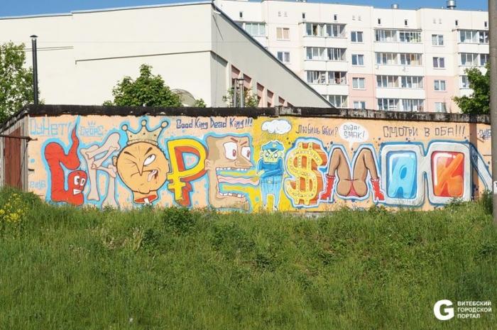 Лучеса-Витебск