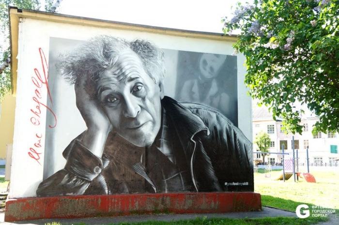 Шагал-граффити