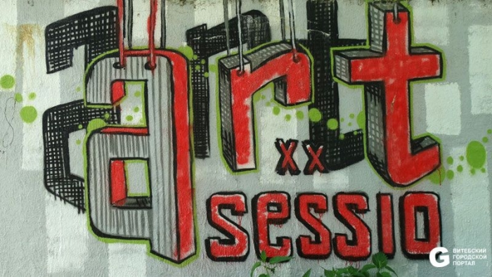 Арт-сессия-граффити