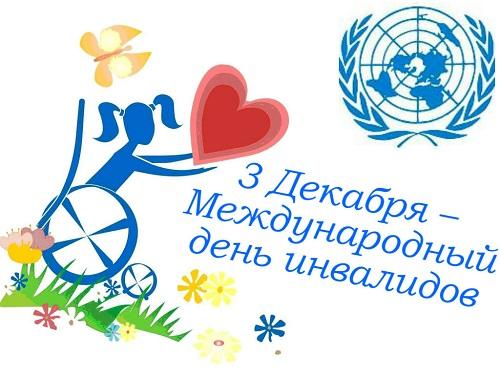 Картинки по запросу Международным днём инвалидов