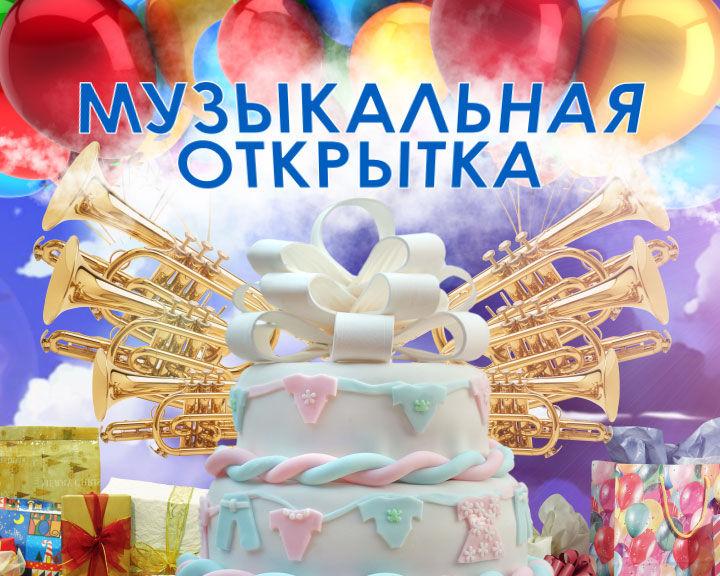 Поздравление музыкальное с днем рождения бесплатно