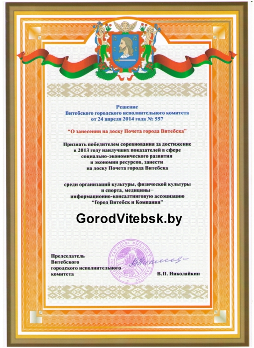 Решение Витебского горисполкама о занесении на доску почёта