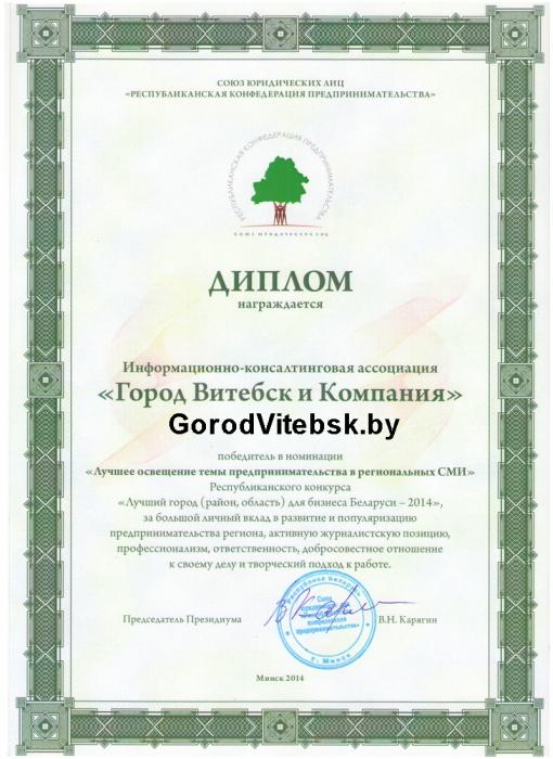Диплом за лучшее освещение темы предпринимательства в региональных СМИ