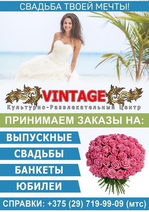 свадьбы и банкеты винтаж