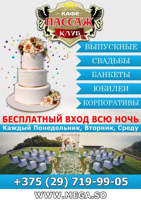 планета свадьба2