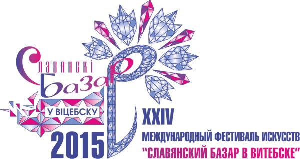 Международный фестиваль искусств Славянский базар в Витебске 2015