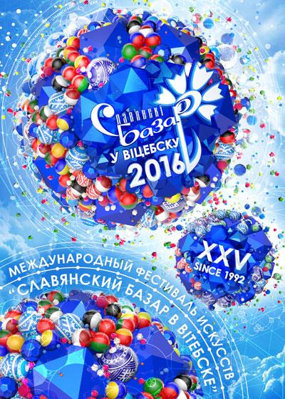 FEST_2016_IMAGE-BANNER_400_560