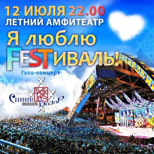 LA_12_07_2017_I LOVE FESTIVAL_500_500
