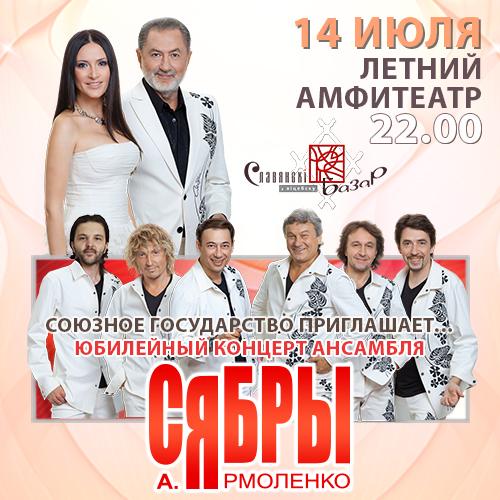 FEST_LA_14_07_2017_Anatoly YARMOLENKO&SYABRY_500-500