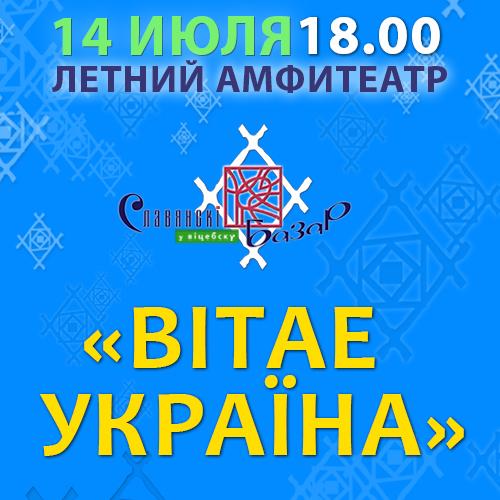 FEST_LA_14_07_2017_VІTAE UKRAINE_500_500