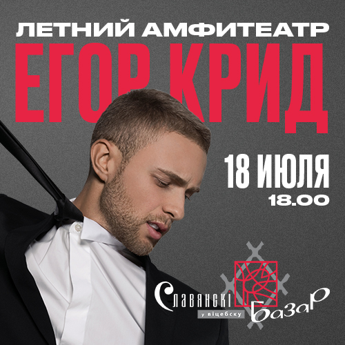 EgorKrid_Slavic-Bazar_18Jul_500x500