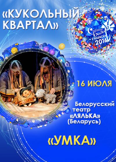 FEST_LYALKA_18_07_2016_UMKA_400х560