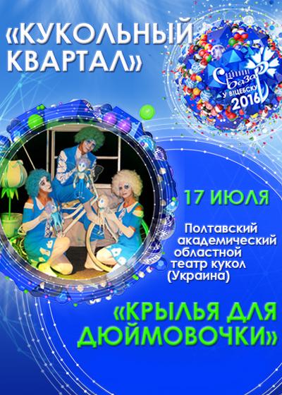 FEST_LYALKA_13_07_2016_THUMBELINA_400х560