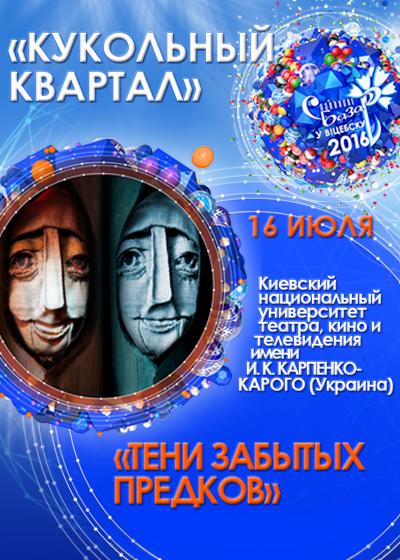 FEST_LYALKA_16_07_2016_SHADOW_400х560