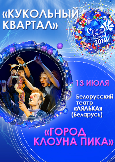 FEST_LYALKA_15_07_2016_CLOWN_PIKA_400х560