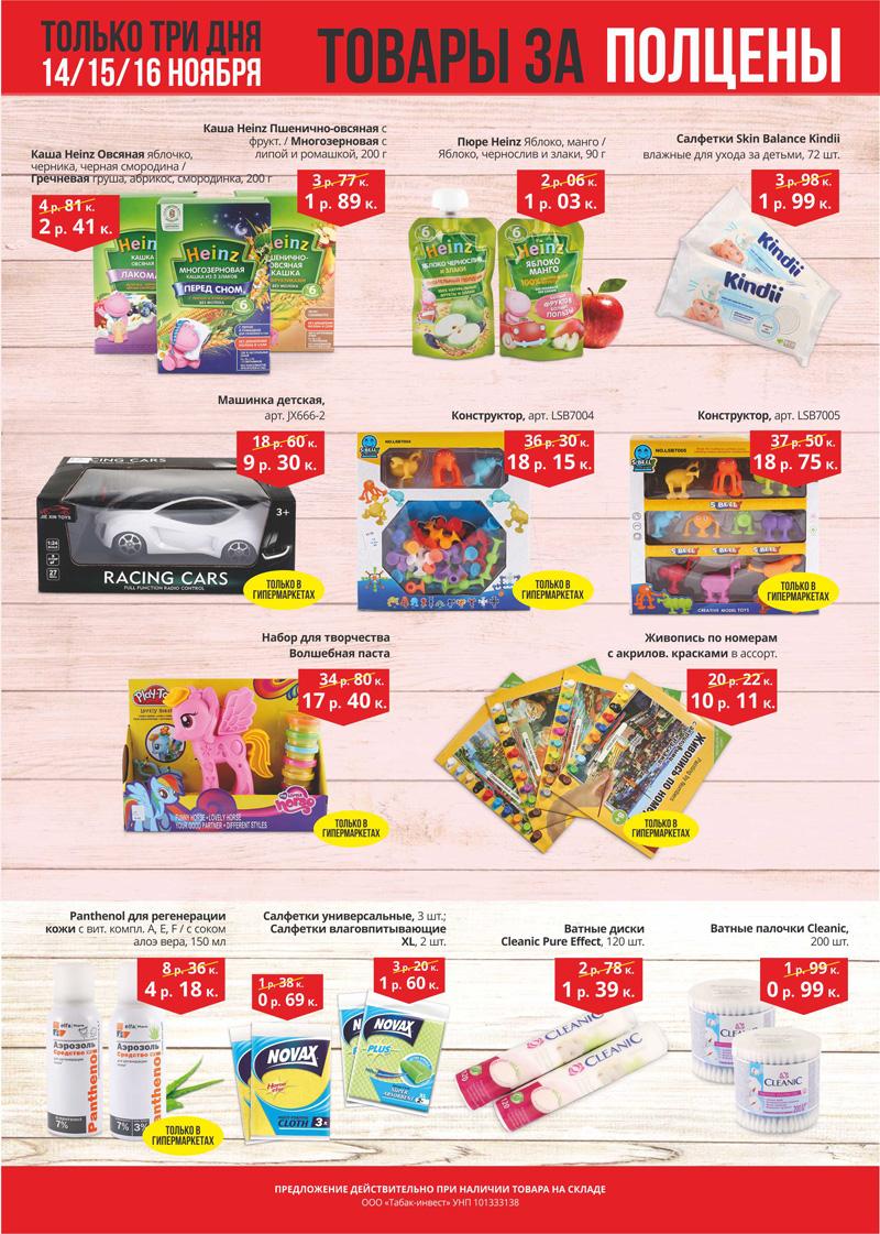 50% скидки,товары за полцены в магазинах Корона 14 15 16 ноября 43f4b4565a9