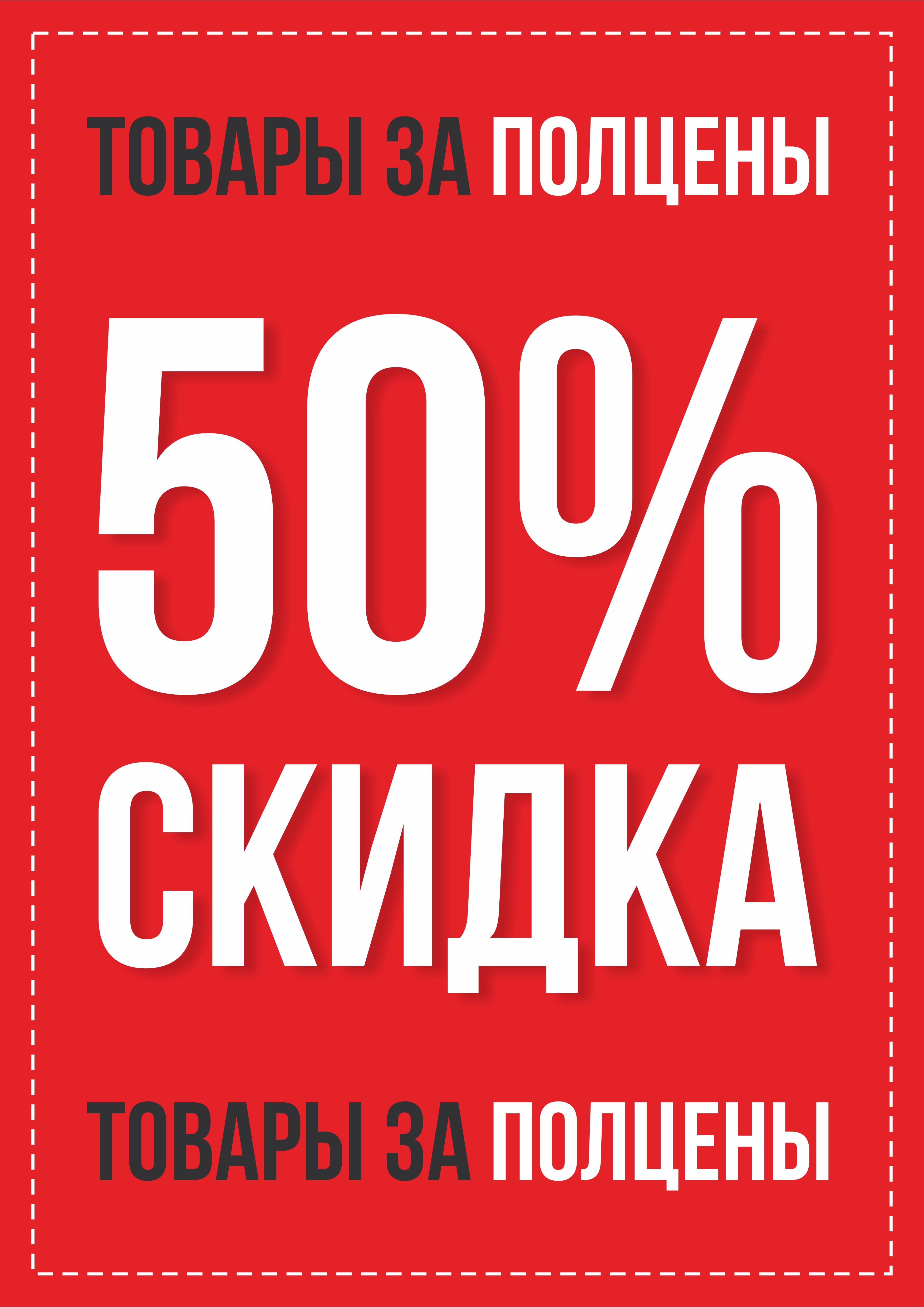 50% скидки, товары за полцены в магазинах