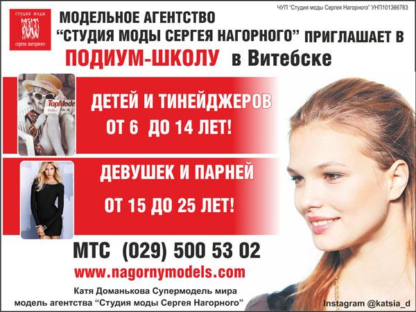 Модельные агентства витебск на работу требуются модели