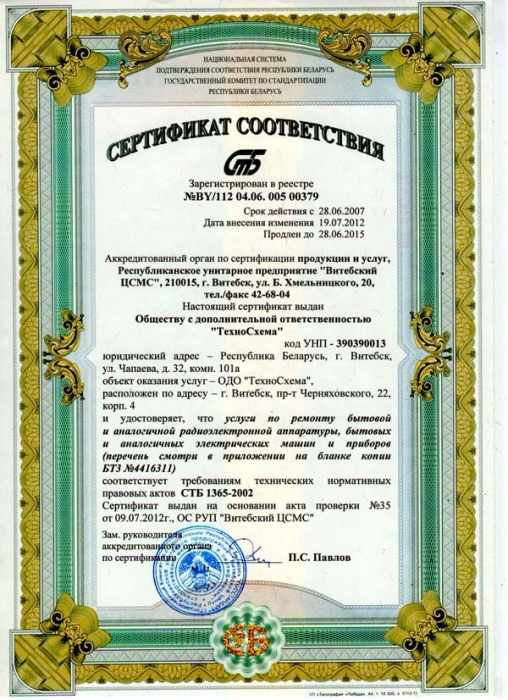 Сервисные центры Philips в Санкт-Петербурге, ремонт