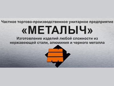 0749fab97601 ЧТПУП МЕТАЛЫЧ