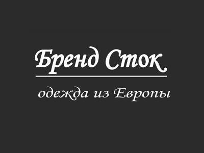 277565cc5d2 Магазин Стоковой одежды Бренд Сток в Витебске