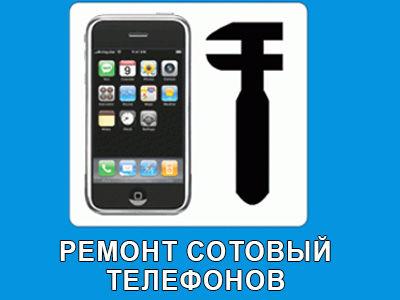 e1af619ee616 Ремонт мобильных телефонов,планшетов в Витебске  Дешевый и быстрый ...