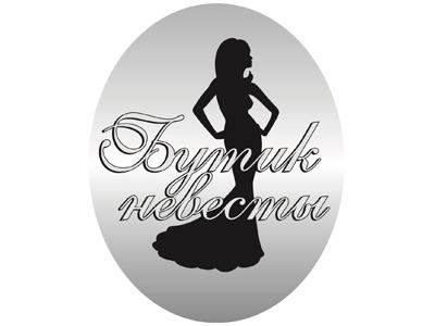 6791bfa13b9 Свадебные салоны в Витебске