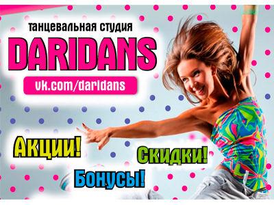 Енвд студия танцев вычеты gj frwbpe