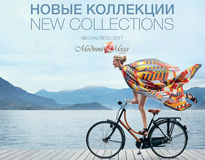 Магазины одежды в Витебске  d3e123a82e44c