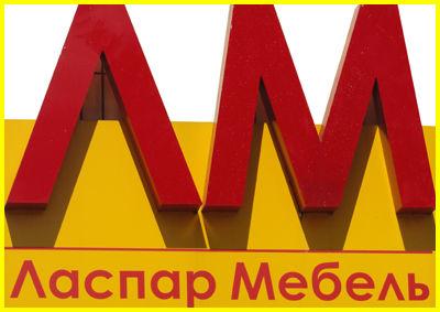 Белорусская мебель в Санкт-Петербурге: продажа мебели из Белоруссии