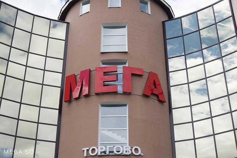 5b4f8d1defef Свежие новости и акции от Торгово-Развлекательный Центр МЕГА