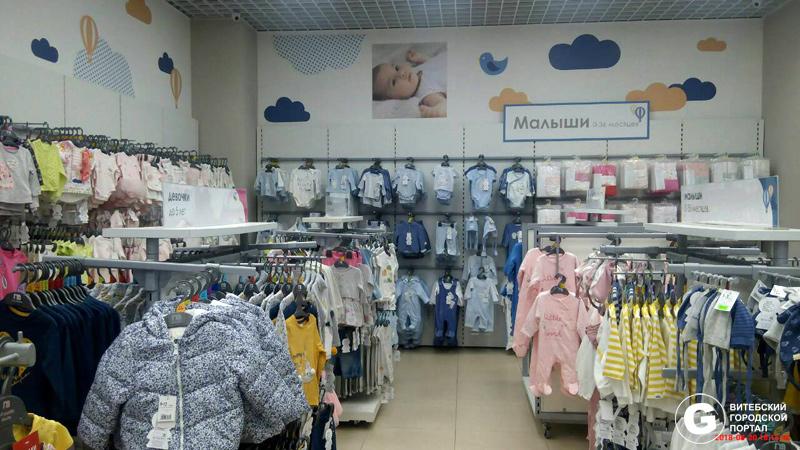 b4ff7402004 Магазины одежды в Витебске
