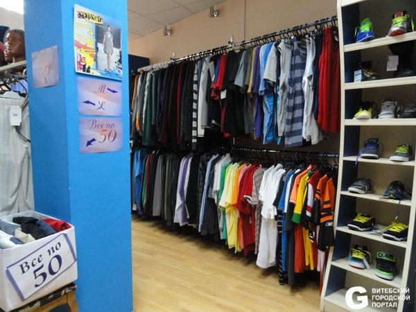 Купить Одежду В Витебске
