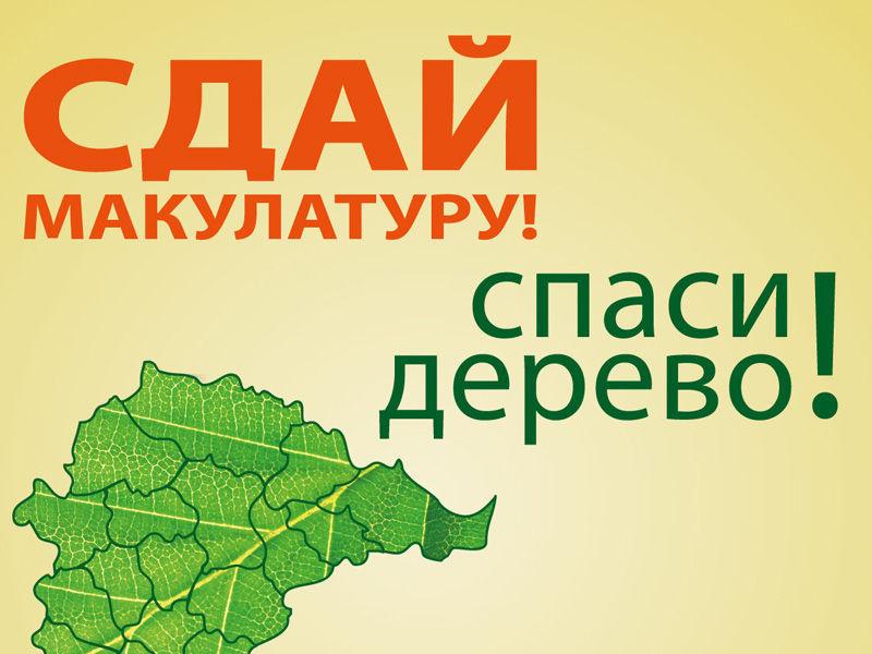 Сдать макулатуру в витебске прием макулатуры в новосибирской области