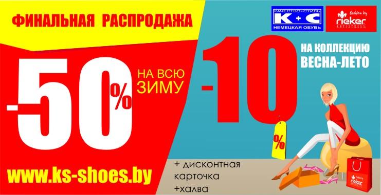 2e6bdc6aeefa Спешите приобрести качественную немецкую обувь весенне-летней коллекции со  скидкой 10%! На всю зимнюю обувь скидка 50% в магазинах немецкой обуви «К+С»