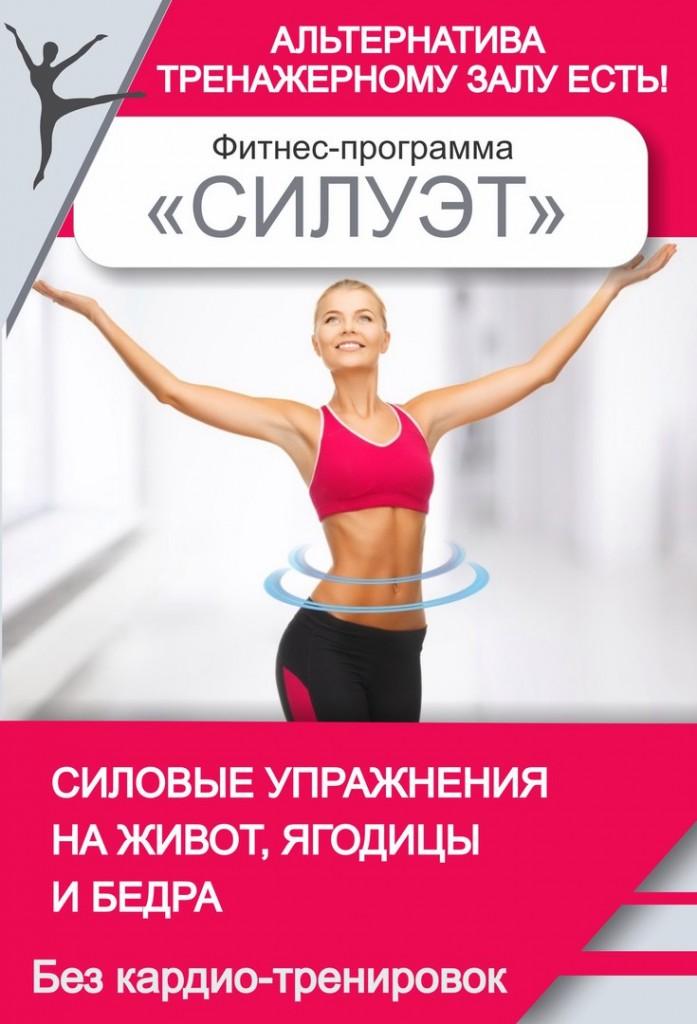 Программа похудения для женщин в фитнес клубе