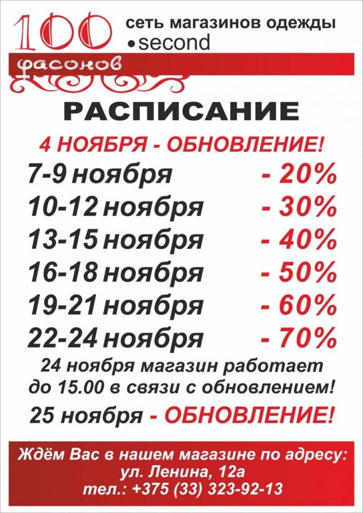 df54e827cdb2 Обновление ассортимента 4 ноября в магазине одежды 100 Фасонов! Расписание  скидок в ноябре