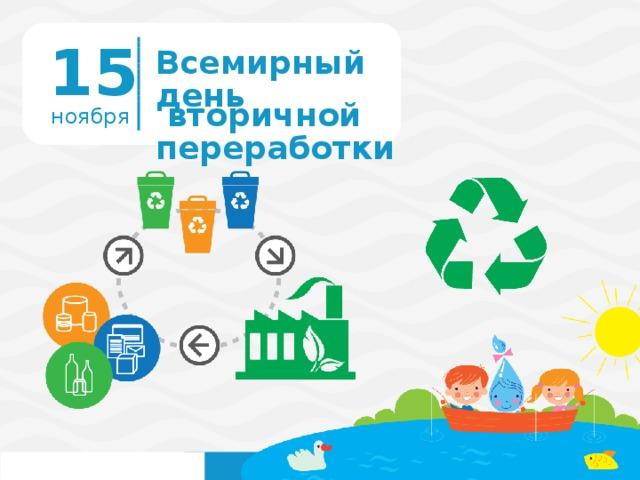 """Картинки по запросу """"Всемирный день рециклинга, или Всемирный день вторичной переработки"""""""""""