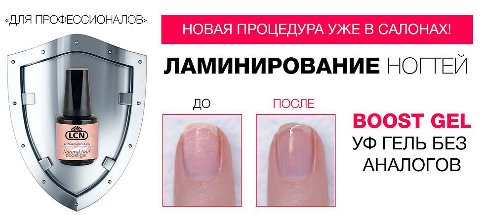 Запечатывание ногтей lcn с лечебным покрытием