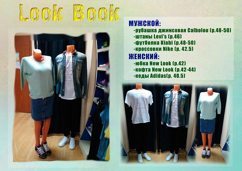 Скидки на брендовую одежду 15-30-50% в магазине МАРКЕР! e64d696b4f9