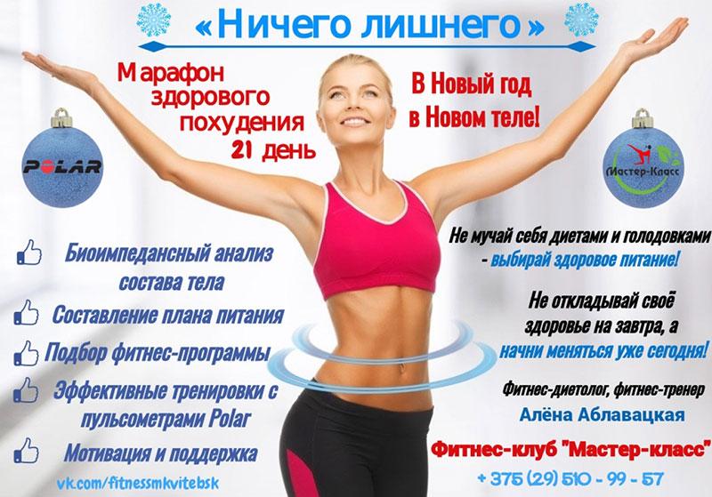 Какие фитнес программы помогут похудеть