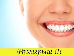 Розыгрыш сертификата от Стоматологии на Московском