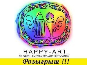 Розыгрыш от студии творчества для взрослых HAPPY - ART