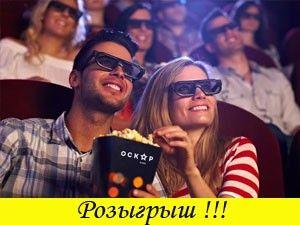 Розыгрыш билета в Дом кино