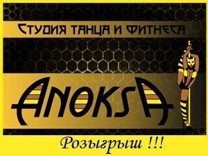 Розыгрыш от Студии танца и фитнеса AnoksA
